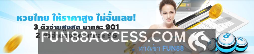 FUN88 Lotto Banner